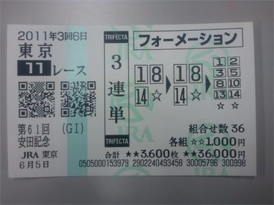 安田記念的中馬券画像.jpg