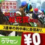 マウントシャスタ4.4倍! 神戸新聞杯2013予想オッズ(出走予定登録馬表)