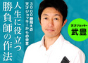 武豊 天皇賞秋1989を語る「オグリキャップに作戦勝ちしたスーパークリーク」【競馬大衆連載第5回】