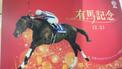 有馬記念2016予想:クライスト教授の騎手予想・本命はキタサンブラック武豊騎手!枠順確定で展開予想
