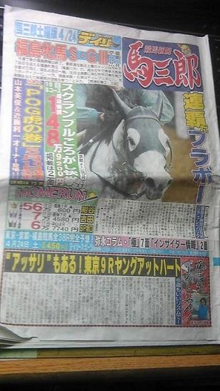 20100424馬三郎.jpg