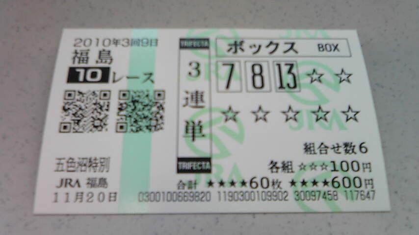 20101120福島10R(的中)747,090円.jpg