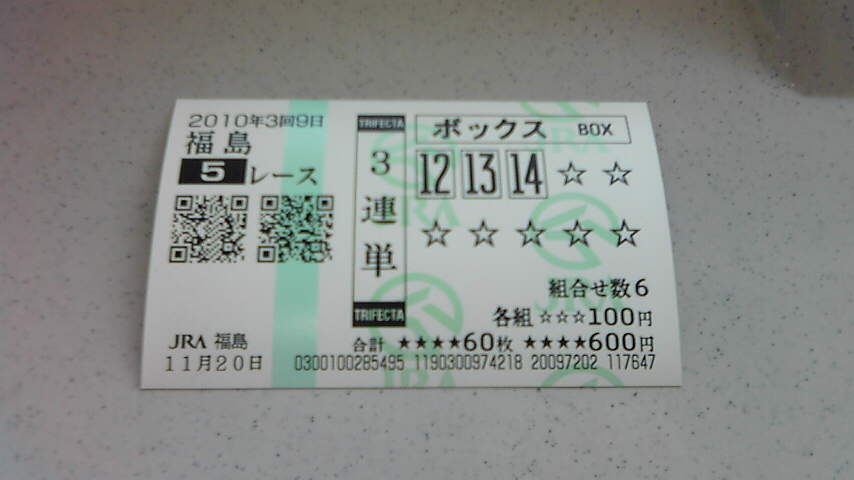 20101120福島5R(的中)35,450円.jpg